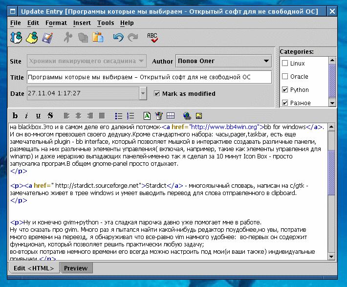 Редактор сообщений